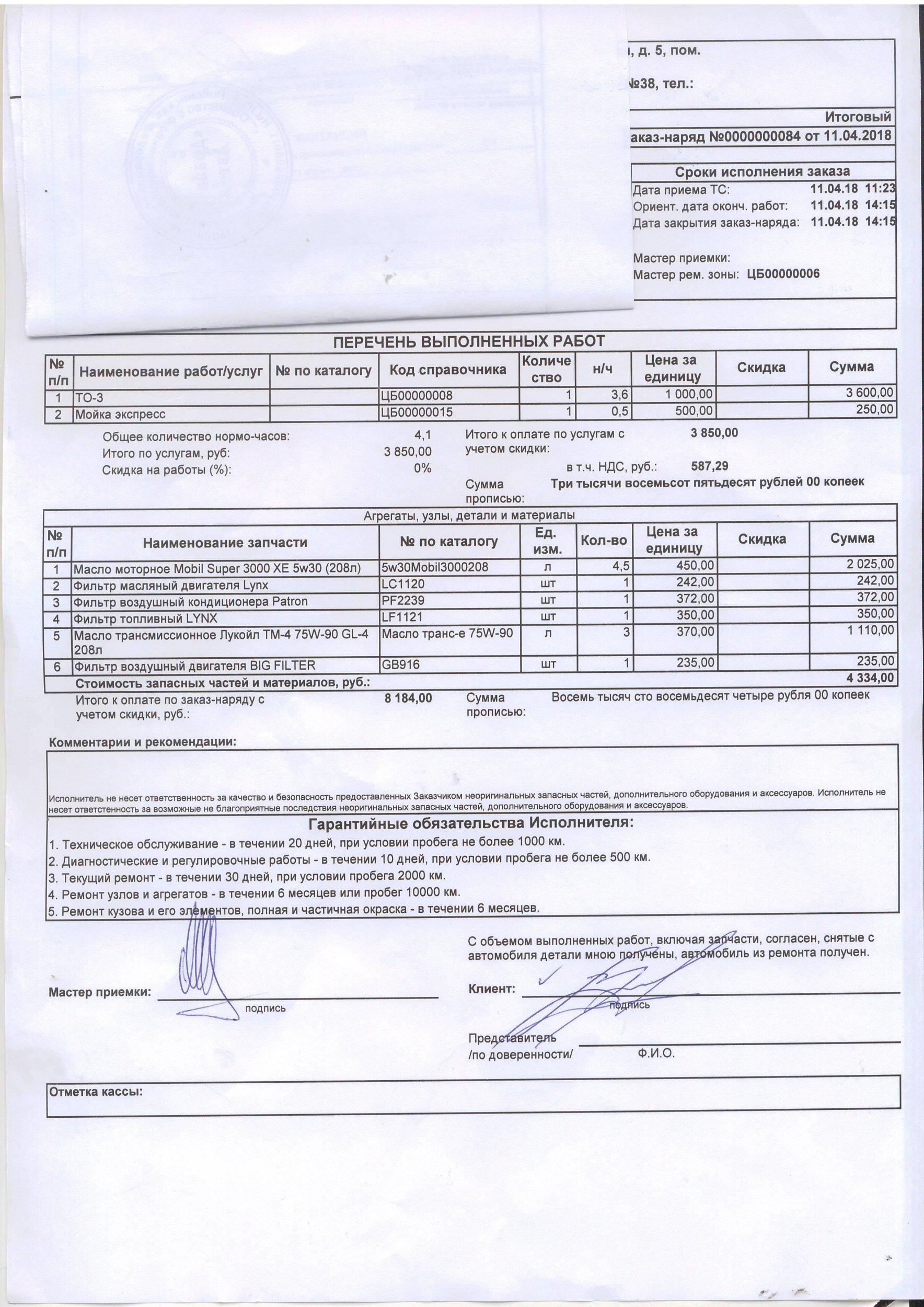 Наряд-заказ ТО2.JPG