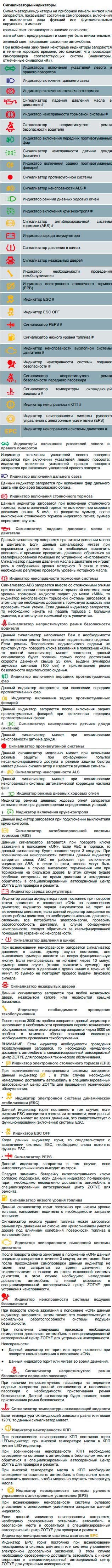 Сигнализаторы и индикаторы.png