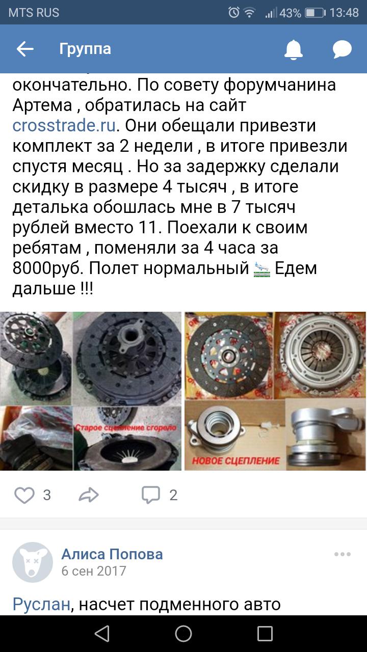 Screenshot_20180824-134825.png