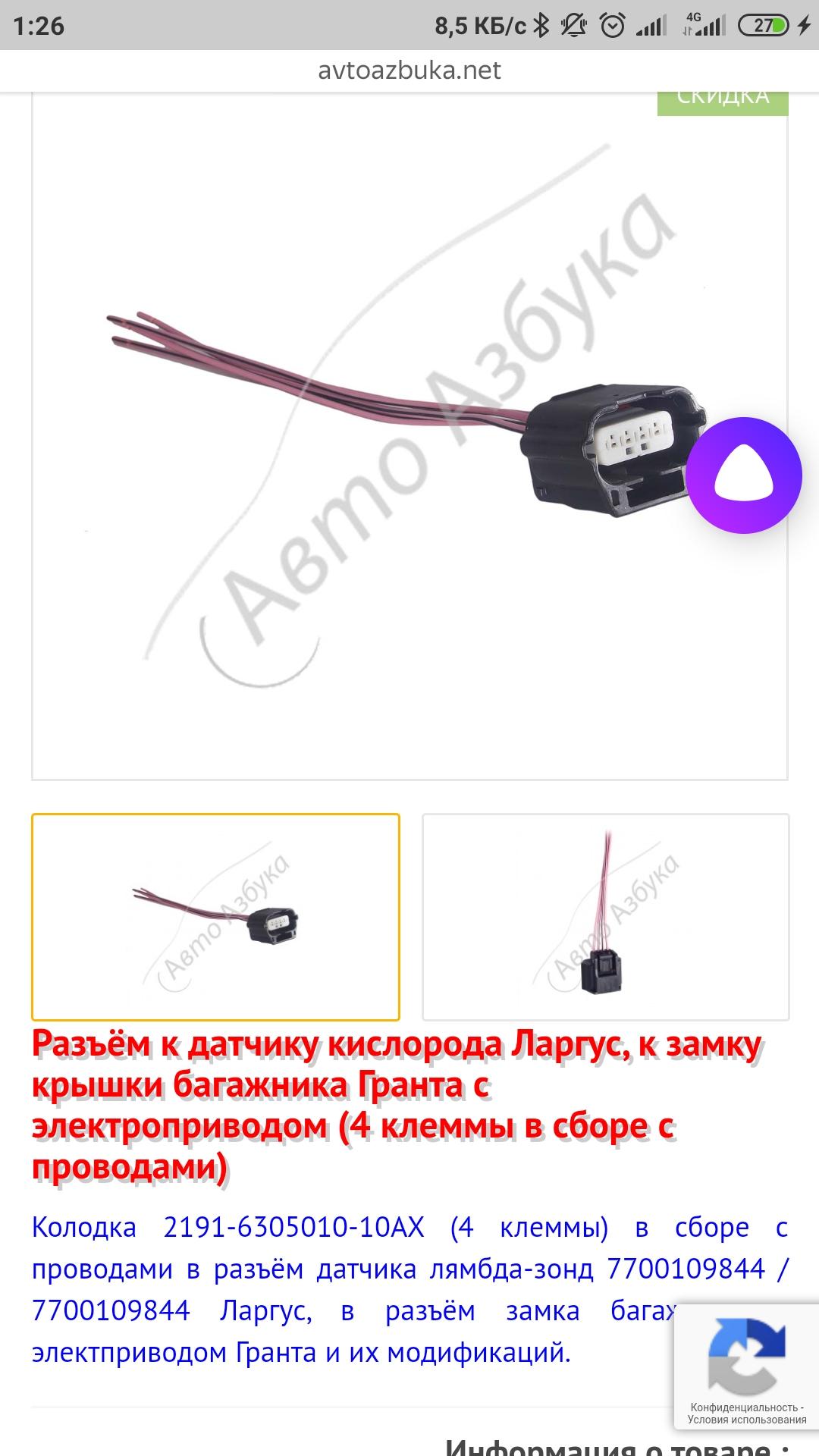 Screenshot_2020-03-17-01-26-33-081_ru.yandex.searchplugin.jpg